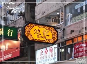 店家招牌 - Photo courtesy from http://www.dianping.com