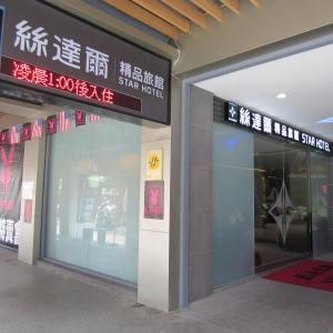Star Hotel Signage