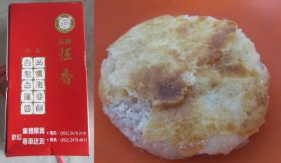 值得一吃再吃的恒香老婆饼 :)