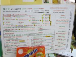 The wordy menu in traditional Chinese