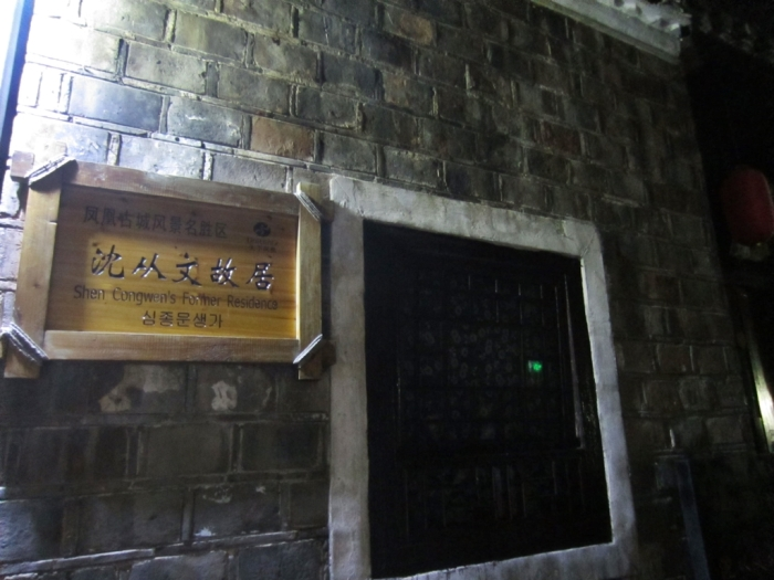 Childhood home of modern author & researcher of Chinese material arts Shen Congwen (沈从文)