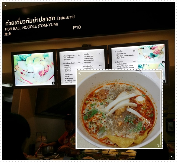Delicious spicy fishball noodles ฿35/ S$1.50