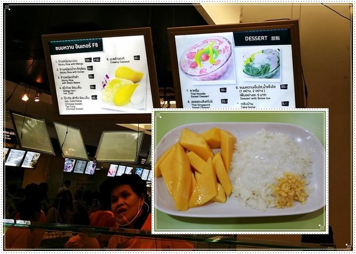 Sticky rice with mango ฿100/ S44.30