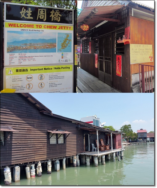 Entering the more tourist-friendly Chew Jetty