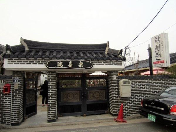 Lucky Won Guest House entrance
