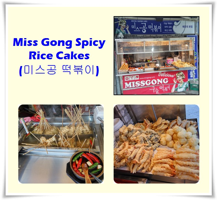 Food To Eat At Haeundae Beach
