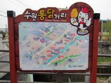 suwon-chicken-street