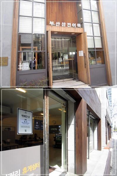 Samjin Eomuk flagship store in Yeongdo-gu