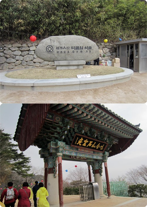 Entrance to one of the finest masterpiece of Korean Buddhist art