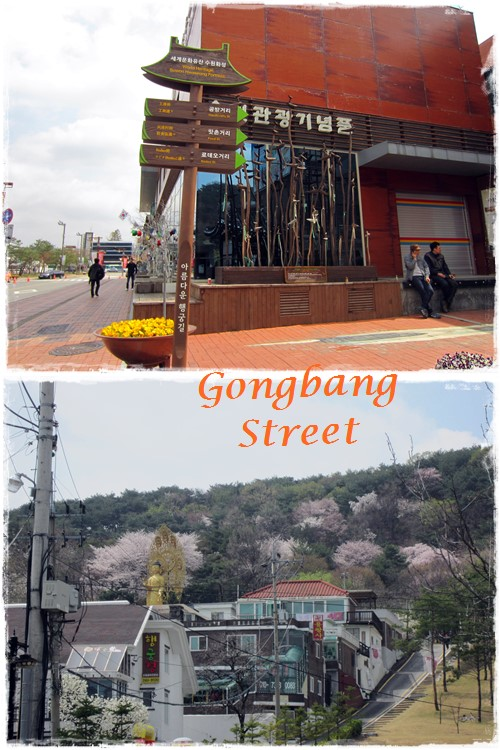 Suwon Gongbang Street 1