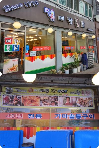 Maehyang Chicken restaurant