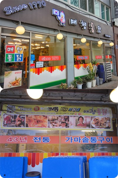 Maehyang Chicken restaurant