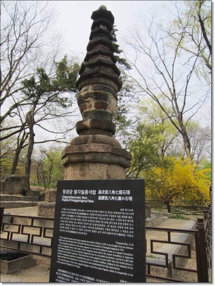 The Octagonal Seven-story Stone Pagoda, Treasure #1119