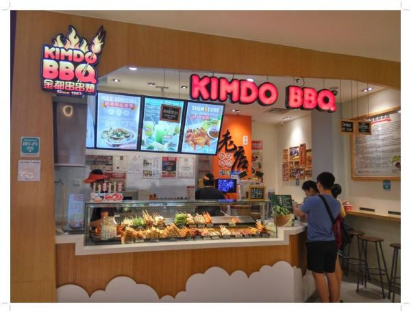 Kimdo BBQ