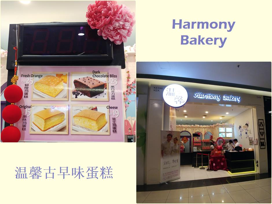 Traditional Sponge Cake (古早味蛋糕): So Which Tastes The Best In JB